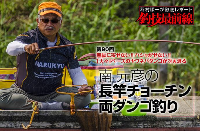 稲村順一が徹底レポート「釣技最前線」第90回 南 元彦の長竿チョーチン両ダンゴ釣り