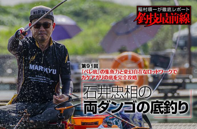 稲村順一が徹底レポート「釣技最前線」第91回 石井忠相の両ダンゴの底釣り