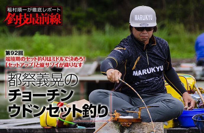 稲村順一が徹底レポート「釣技最前線」第92回 都祭義晃のチョーチンウドンセット釣り