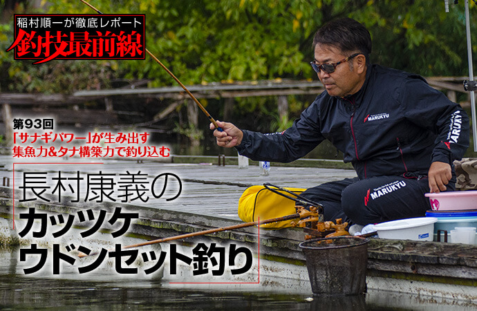 稲村順一が徹底レポート「釣技最前線」第93回 長村康義のカッツケウドンセット釣り