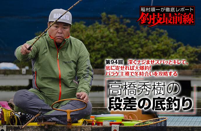 稲村順一が徹底レポート「釣技最前線」第94回 高橋秀樹の段差の底釣り