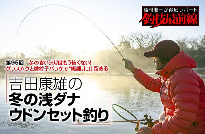 稲村順一が徹底レポート「釣技最前線」第95回 吉田康雄の冬の浅ダナウドンセット釣り