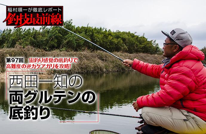稲村順一が徹底レポート「釣技最前線」第97回 西田一知の両グルテンの底釣り