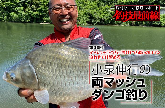稲村順一が徹底レポート「釣技最前線」第99回 小泉伸行の両マッシュダンゴ釣り