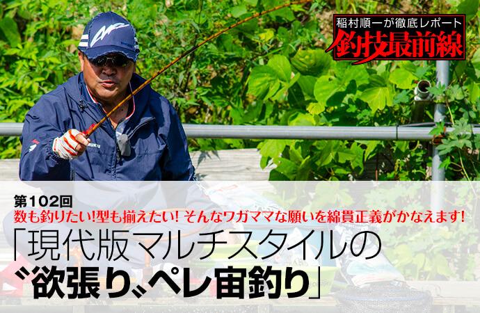 稲村順一が徹底レポート「釣技最前線」第102回 現代版マルチスタイルの〝欲張り〟ペレ宙釣り