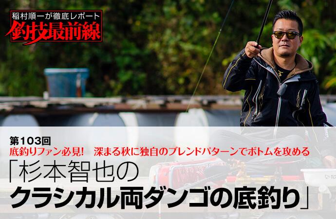 稲村順一が徹底レポート「釣技最前線」第103回 杉本智也のクラシカル両ダンゴの底釣り