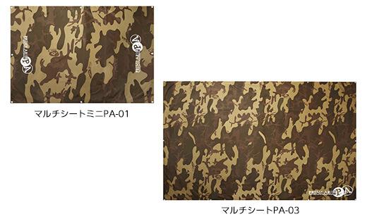 マルチシートミニPA-01/マルチシートPA-03 ブラウンカモ