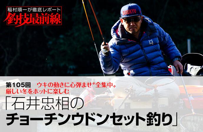 稲村順一が徹底レポート「釣技最前線」第105回 石井忠相のチョーチンウドンセット釣り