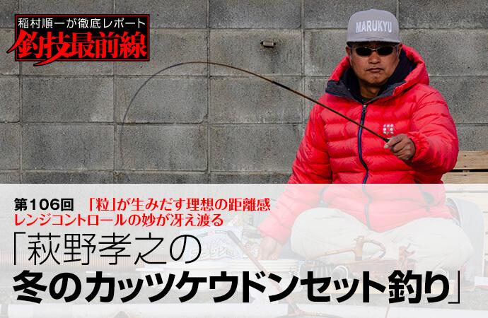 稲村順一が徹底レポート「釣技最前線」第106回萩野孝之の冬のカッツケウドンセット釣り