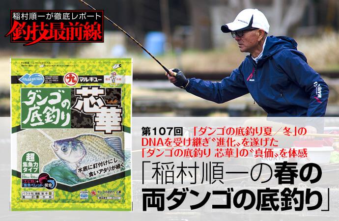 稲村順一が徹底レポート「釣技最前線」第107回 稲村順一の春の両ダンゴの底釣り