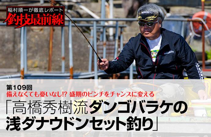 稲村順一が徹底レポート「釣技最前線」第109回 高橋秀樹流ダンゴバラケの浅ダナウドンセット釣り