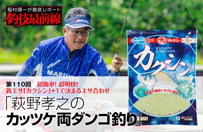 稲村順一が徹底レポート「釣技最前線」第110回 萩野孝之のカッツケ両ダンゴ釣り