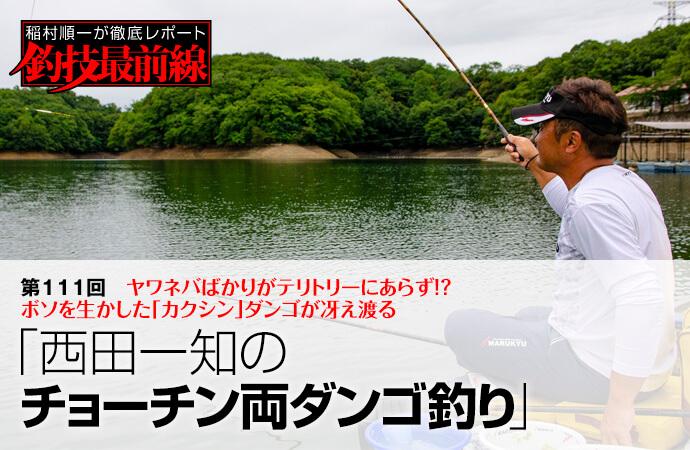 稲村順一が徹底レポート「釣技最前線」第111回 西田一知のチョーチン両ダンゴ釣り