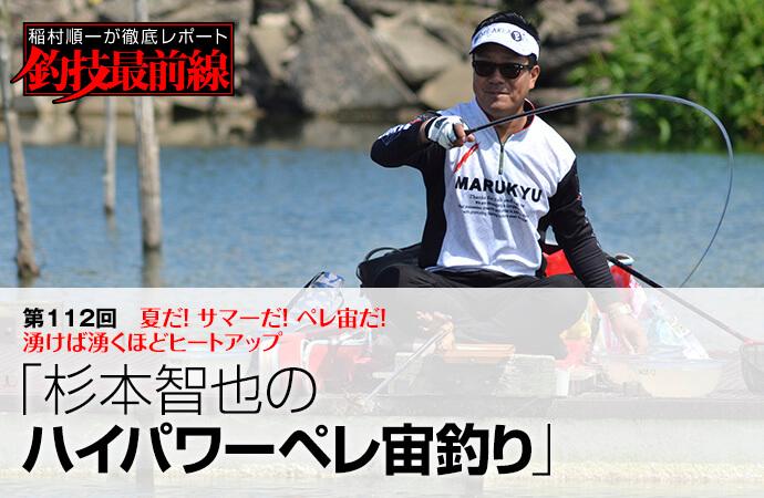 稲村順一が徹底レポート「釣技最前線」第112回 杉本智也のハイパワーペレ宙釣り
