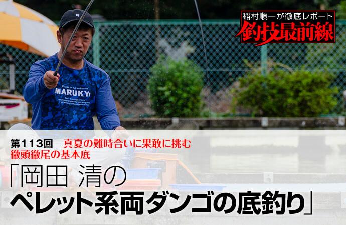 稲村順一が徹底レポート「釣技最前線」第113回 岡田 清のペレット系両ダンゴの底釣り