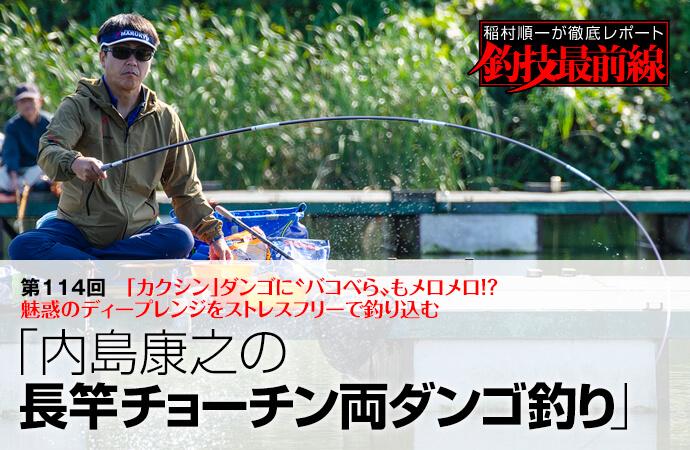稲村順一が徹底レポート「釣技最前線」第114回 内島康之の長竿チョーチン両ダンゴ釣り